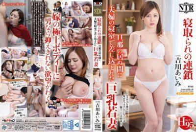 Yoshikawa Aimi Archives - JavMama