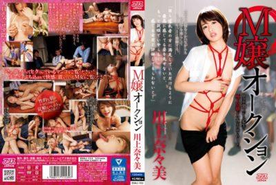 DVAJ-153 Miss M Auction Nanami Kawakami