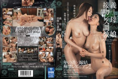 Uploaded ToBBAN-098 Mother-in-law Was Cuckold To Beroteku Of Mother-in-law Daughter Kissing Lesbian Torture - Daughter-in-law -
