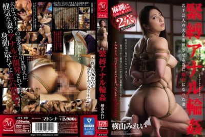 JUX-911 Bondage Anal Gangbang Young Entertainer Mirei Wife Yokoyama Was Sacrificed In Order To Get Ahead Of The Husband Of