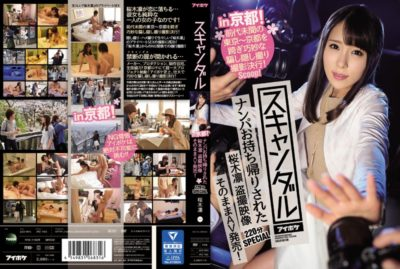 IPZ-790 Scandal In Kyoto!Nampa Takeaway Has Been Rin Sakuragi Voyeur Video As It Is AV Sale!220 Minutes SPECIAL Unheard Of Tokyo - A Clever Trick Spy Shooting Or Shine Straddles The Kyoto!