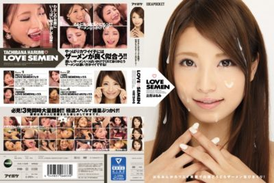 IPZ-792 LOVE SEMEN Harumi Do Is Rolled Bathed Cloudy Muddy Semen In Kawayui Smile! Harumi Tachibana