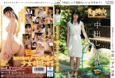 SDAB-015 Do You Feel Good I Cum? Lifting Of The Ban Issued Izumi Imamiya In The 19-year-old
