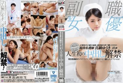 SDSI-052 General Hospital In Kyoto Prefecture, Out In The Fifth Year Of Active Duty Nurse Yuki Manabe 25-year-old Life's First Work In The Cranial Nerve Internal Medicine Ban