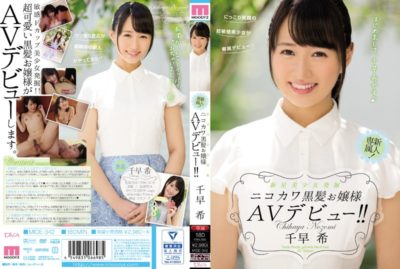 MIDE-342 Nova Pretty Excavation Nikokawa Black Hair Princess AV Debut! ! Chihaya Nozomi