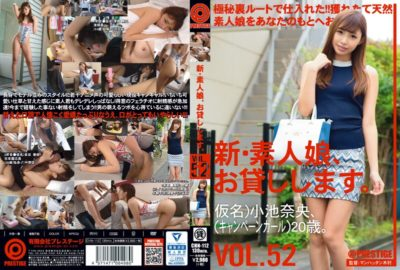 CHN-112 New Amateur Daughter, And Then Lend You. VOL.52