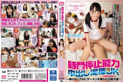 MIGD-736 Men Who Are Deprived Of Semen In Less Thief JK ~ Known Out During The Time Stop Ability ~ AbeMikako