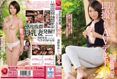 JUX-918 Breast Milk Wife Excavation Immediately Take AV Debut! ! Mina Hatano