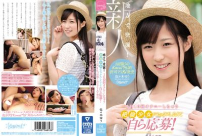 KAWD-735 Excavation In Rural Areas!Their Application Unequaled Girl Would Masturbation 10 Times A Day I Wanted To Have Sex!kawaii * Appearance Of A One-time!Allow Ali AV Released Yu Sasaki
