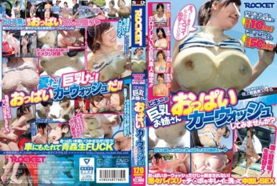 RCT-882 Why Do Not We Busty Older Sister Boobs Car Wash Bikini?
