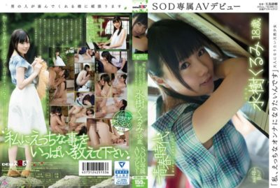 SDAB-017 I Am, I Want To Be A Naughty Woman Mizuki Walnut 18-year-old SOD Exclusive AV Debut