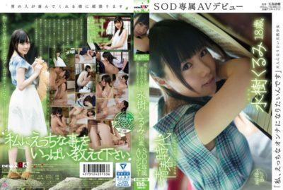 SDAB-017 I Am, I Want To Be A Naughty Woman Mizuki Walnut 18-year-old SOD Exclusive AV Debut