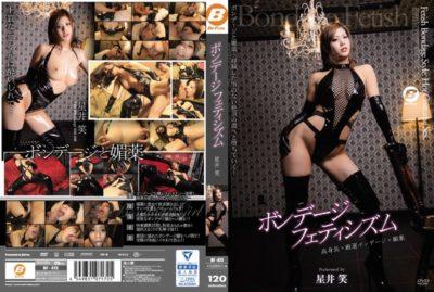 BF-473 Bondage Fetishism Emi Hoshii