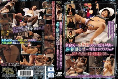 CLUB-308 Current Chiropractic To Always Climax Incontinence To Solve The Stress Cause Of The Woman Teacher In Shinjuku-ku,