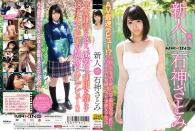 MXGS-890 Rookie Satomi Ishigami ~ AV Fastest Debut! ?Straight To The Feet In The Shooting, Which Finished The Graduation Ceremony Of The School, 18-year-old Was Still Intact AV Actress School Girls ~