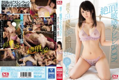 SNIS-700 Climax!Sensitive Constrictions BODY Squirting 51 Times × Convulsions 138 Times × Climax 92 Times Kisakitsuki Rui