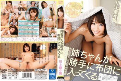 DVAJ-164 Kawakami Sister Come Freely Into The Futon Nanami