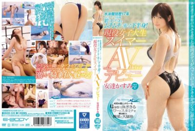 EBOD-532 Lower Body Stretched To Muchimuchi Been Trained Swimming Competition For 17 Years Interscholastic Participation!Active College Student Swimmer AV Debut! Kasumi Adachi