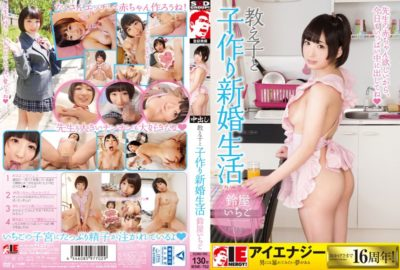 IENE-702 Suzuya Strawberry Student And Child Making Married Life