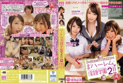 MIAD-942 Private Harem Dirty Gakuen 2! !