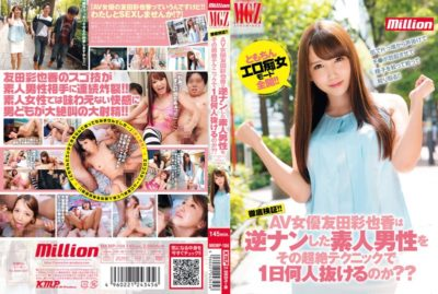 MKMP-104 Thorough Verification! !What People Leave The Day With A AV Actress Ayaka Tomoda Its Transcendence Technique The Amateur Men Who Reverse Nan? ?