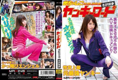 MXGS-891 Mechashiko Yankee Road - Beautiful Woman Too Original Bad Daughter Of AV Appearance Document!~ Akiho Yoshizawa