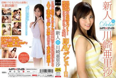 MXGS-897 Rookie KawasakiA Risa ~ Applicants Casually In A Dangerous Byte ... Job Hunting Active JD, Immediately AV Debut! !~
