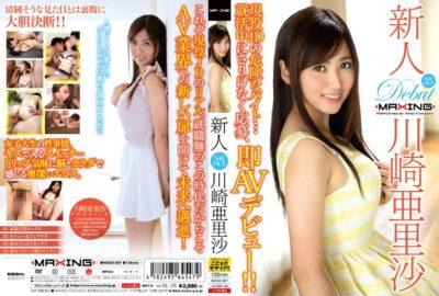 MXGS-897 Rookie KawasakiA Risa ~ Applicants Casually In A Dangerous Byte ... Job Hunting Active JD, Immediately AV Debut! !~