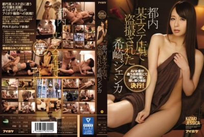 IPZ-802 Clever Trick Spy Shooting Or Shine At The Clinic That Jessica Kizaki AV Actress Was Tosa Stolen In Tokyo Certain Beauty Shops Attend!