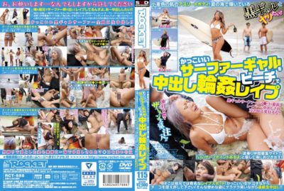 RCT-888 Gangbang Rape Pies A Cool Surfer Gal On The Beach
