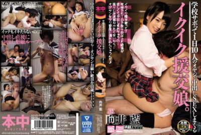 HND-332 Ikuiku Compensated Dating Daughter Spree SEX Pies And The Father Of 10 People A Day I School Sabo. Ai Mukai