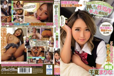 BLK-285 Your Ochin ○ Come To Just Worry About Do Stormed-treated Gal Chairman Chinatsu Marina