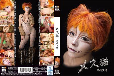 DOKS-383 Female Cat Hamasaki Mao