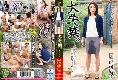 VEC-212 Large Incontinence.~ Elegant Bukkake Is Undignified Of Horny Wife Bisho Wet Copulation - Yuko Gunji