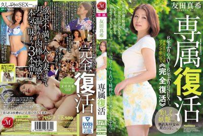 JUX-940 Dedicating Revival Maki Tomoda