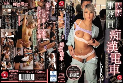 JUX-949 Dirty Commuting ~ AIKA Getting Wet In The Married Woman Clerk Molester Train ~ Obscenity Shame