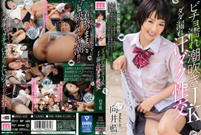 MIAD-936 Bicho Wet Squirting JK Dada Leakage Sweat Duct Intercourse Ai Mukai