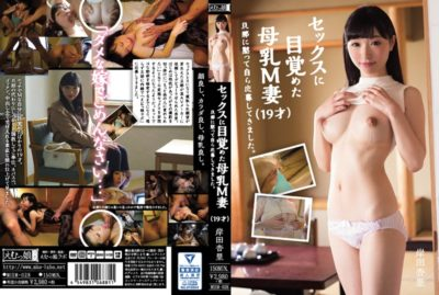 MISM-028 We Have Their Own Application Silently In Breast Milk M Wife (19 Years Old) Husband Woke Up To Sex. Anri Kishida