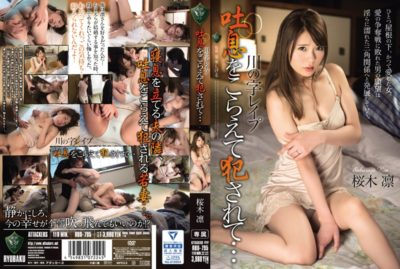 RBD-795 It Is Fucked By Holding Back The Character Rape Sigh Of The River ... Rin Sakuragi
