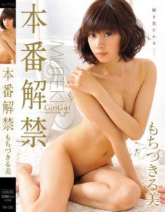 TEK-082 Production Ban Mochizukiru Beauty