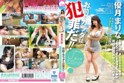 YMDD-113 Your Body Is A Crime! !J-cup Married Wife Yuzuki Mariana Met In The Countryside Driving