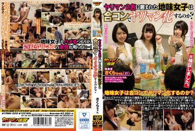 YRMN-029 Sober Girls Surrounded By Bimbo 2 People Is Whether To Bimbo Reduction In The Joint Party? Sakura Chan