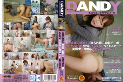 DANDY-525 Tight Skirt Beautiful Lady That Is Rubbed Against The Erection ○ Ji Port To Tensioning Ass Had To Estrus To Temptation Unconsciously Is Not Kobame Be Pies VOL.1