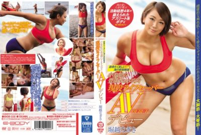 EBOD-558 Ample Gcup Body Of Rescue Workers Wheat Skin Of Muscular Sea Active Life Saver AV Debut! Nagisa Horikoshi