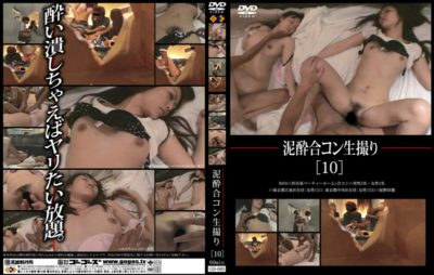 GS-085 Takes Raw Gokon Drunk [10]