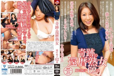 MCSR-239 Sixtieth Birthday Mature AnKano Kazuko Of Miracle