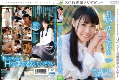 SDAB-030 I Can Not Put Up With Want To Have H Tsukino Yuria 19-year-old SOD Exclusive AV Debut
