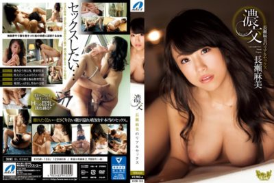 XVSR-155 Thick Sex Asami Nagase Of Realistic Sex