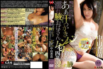 WPE-57 Aasekkaki Wet Armpit Aunt Kanae Nakayama