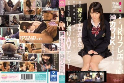 KAWD-772 Excavation!Poster Girl Pond ● Nomination Of The Popular JK Reflation Shop No. 1 God River JK Akina-chan (provisional), So Back Option In The Store Was Too Erotic Several Times Through To Tsuredashi Success!As It Is AV Debut Takes Cheated In The Glue!